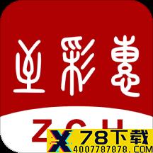 至彩惠app下载_至彩惠app最新版免费下载