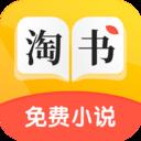 淘书免费小说app下载_淘书免费小说app最新版免费下载