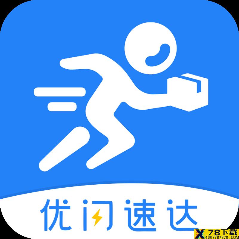优闪速达app下载_优闪速达app最新版免费下载