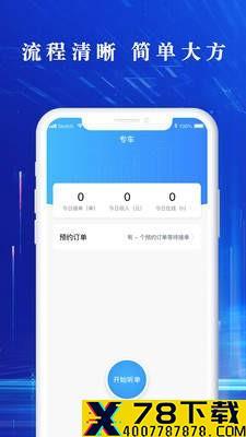 悟U出行app下载_悟U出行app最新版免费下载
