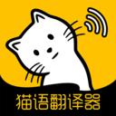 猫语翻译大全app下载_猫语翻译大全app最新版免费下载