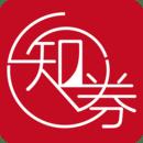 知券app下载_知券app最新版免费下载