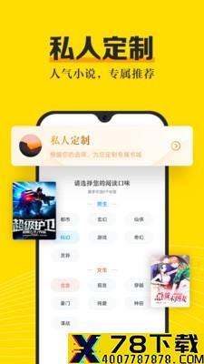 香艳小说app下载_香艳小说app最新版免费下载