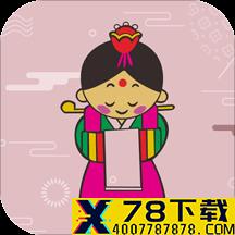 韩韩自学app下载_韩韩自学app最新版免费下载