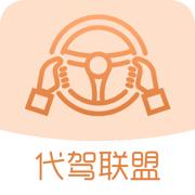 代驾联盟app下载_代驾联盟app最新版免费下载