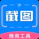 截图助手app下载_截图助手app最新版免费下载