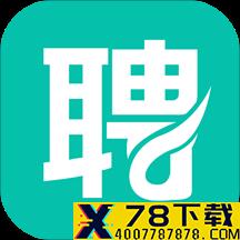 天天直聘app下载_天天直聘app最新版免费下载