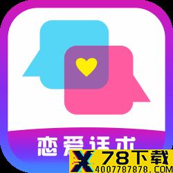 妙语千寻app下载_妙语千寻app最新版免费下载