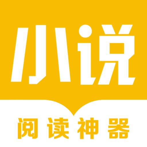 欢看小说app下载_欢看小说app最新版免费下载