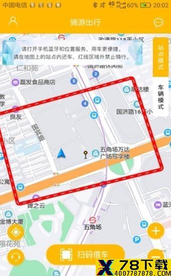 骑游出行app下载_骑游出行app最新版免费下载