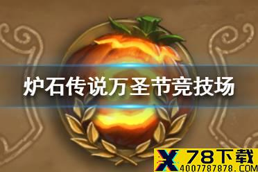 《墨魂》国庆节活动是什么