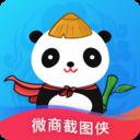 微商截图侠app下载_微商截图侠app最新版免费下载