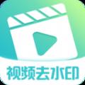 视频去水印制作app下载_视频去水印制作app最新版免费下载