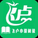 飞卢小说阅读器app下载_飞卢小说阅读器app最新版免费下载