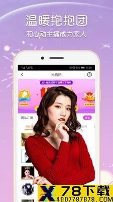 蜜桃美女直播秀场app下载_蜜桃美女直播秀场app最新版免费下载