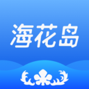 海花岛度假区app下载_海花岛度假区app最新版免费下载