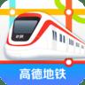 高德地铁图app下载_高德地铁图app最新版免费下载