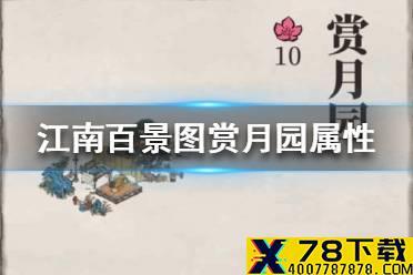 《江南百景图》赏月园怎么