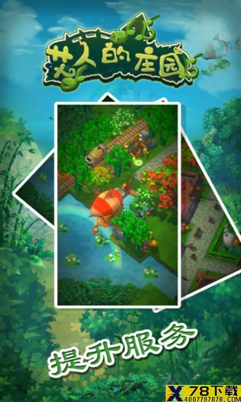 艾人的庄园手游下载_艾人的庄园手游最新版免费下载