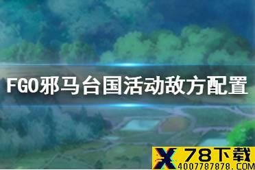 《剑网3指尖对弈》明教羁