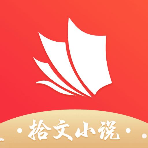拾文小说app下载_拾文小说app最新版免费下载