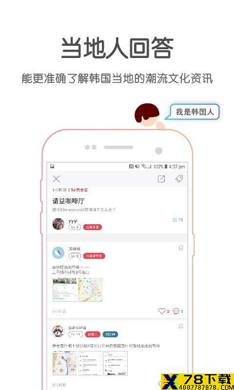 韩国问我app下载_韩国问我app最新版免费下载