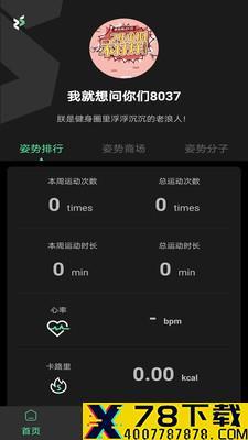 姿势运动app下载_姿势运动app最新版免费下载