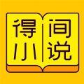 得间小说app下载_得间小说app最新版免费下载