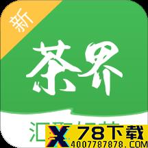茶界app下载_茶界app最新版免费下载