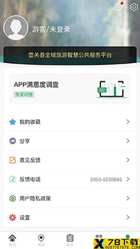 智游壶关app下载_智游壶关app最新版免费下载