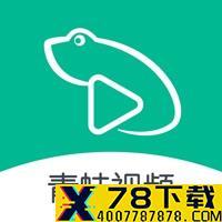青蛙视频app下载_青蛙视频app最新版免费下载