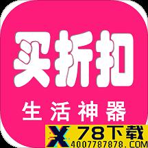 买折扣app下载_买折扣app最新版免费下载