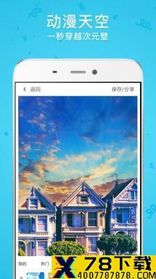 闪闪拍照相机app下载_闪闪拍照相机app最新版免费下载