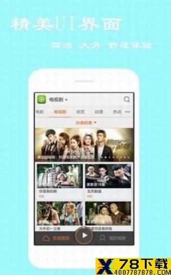 天天影迷app下载_天天影迷app最新版免费下载