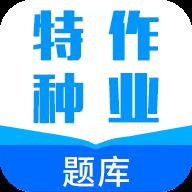特种作业题库app下载_特种作业题库app最新版免费下载