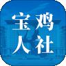 宝鸡人社app下载_宝鸡人社app最新版免费下载