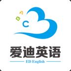 爱迪英语app下载_爱迪英语app最新版免费下载
