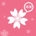 日本正版樱花动漫app下载_日本正版樱花动漫app最新版免费下载