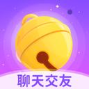 铃铛陌生聊天交友app下载_铃铛陌生聊天交友app最新版免费下载