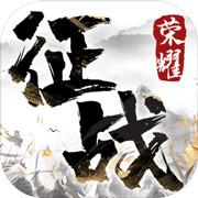 荣耀征战手游下载_荣耀征战手游最新版免费下载