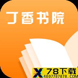 丁香书院app下载_丁香书院app最新版免费下载