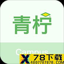青柠智校app下载_青柠智校app最新版免费下载