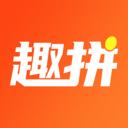 趣拼优惠app下载_趣拼优惠app最新版免费下载