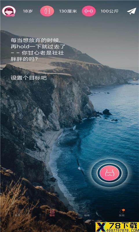 Try减脂app下载_Try减脂app最新版免费下载