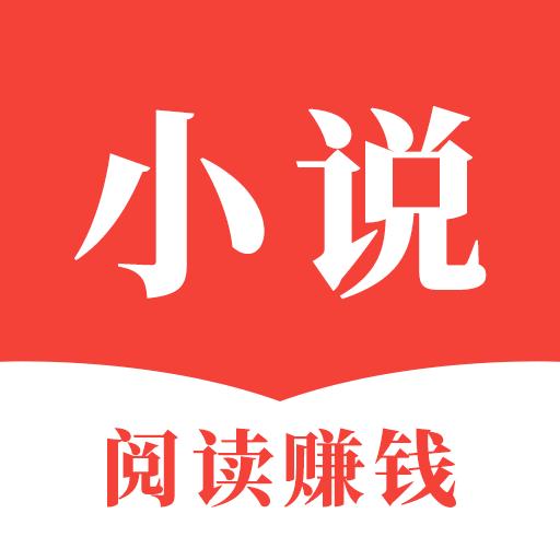连读免费小说app下载_连读免费小说app最新版免费下载
