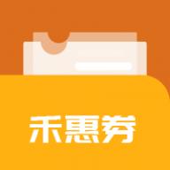 禾惠券app下载_禾惠券app最新版免费下载