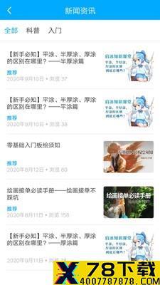 启冰课堂app下载_启冰课堂app最新版免费下载