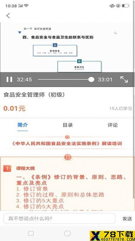 食安大师app下载_食安大师app最新版免费下载