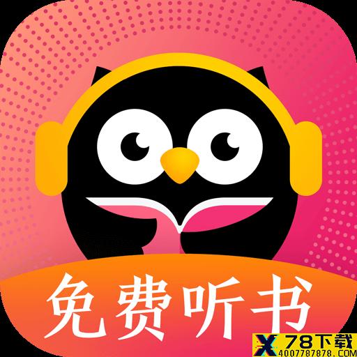 趣听小说app下载_趣听小说app最新版免费下载