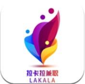 拉卡拉兼职app下载_拉卡拉兼职app最新版免费下载